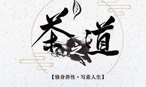 中国风茶之道宣传海报设计PSD模板