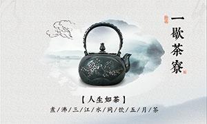 人生如茶中国风茶叶海报PSD源文件