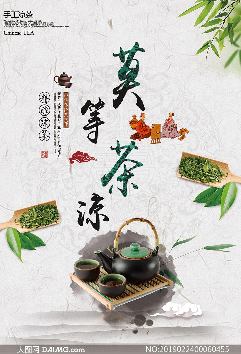 中国风凉茶宣传海报设计PSD源文件