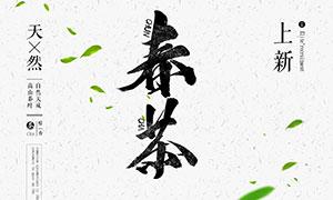 中国风春茶上市活动海报PSD素材