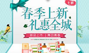 春季商场新品上市海报设计PSD模板