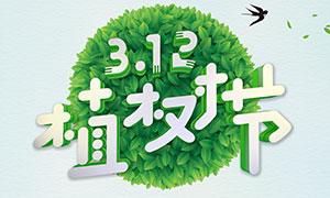 312植树节公益宣传海报PSD源文件