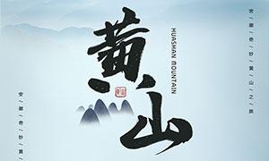 黄山旅游宣传海报设计PSD源文件