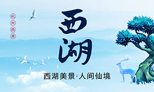 杭州西湖旅游宣传海报PSD源文件