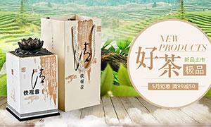 淘宝极品好茶全屏海报设计PSD素材