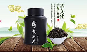 中国风茶叶全屏促销海报PSD源文件