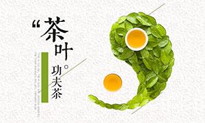 爱上功夫茶宣传海报设计PSD素材