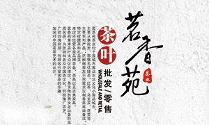 茶叶批发零售宣传海报设计PSD素材