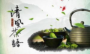 清风茶语茶叶宣传海报PSD源文件