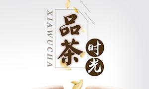 品茶时光宣传海报设计PSD源文件