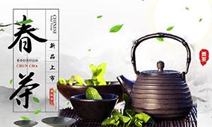 淘宝春茶新品上市海报设计PSD模板