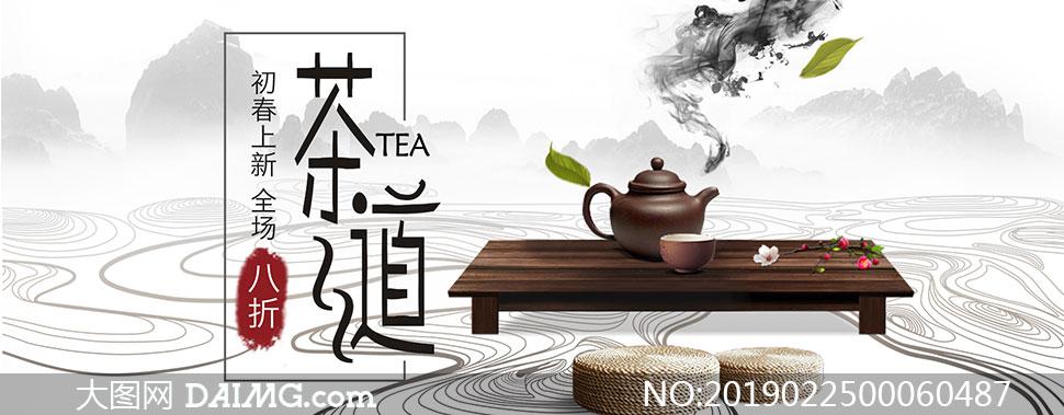 淘宝中式春茶上市海报设计PSD素材