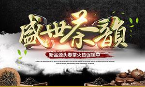 春茶火热促销海报设计PSD素材