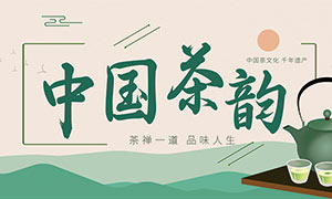 中国茶韵宣传海报设计PSD源文件