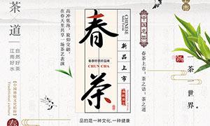 春茶新品上市促销海报设计PSD素材