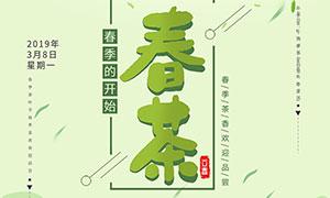 春季茶叶节宣传海报设计PSD素材