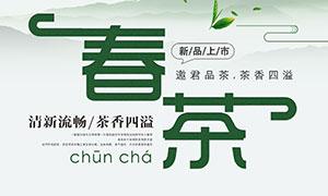 春茶新品上市促销海报设计PSD模板