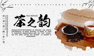 中华传统茶之韵海报设计PSD素材