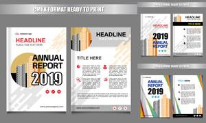年度报告图文排版设计矢量素材V01