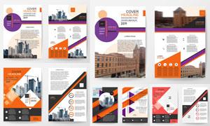 年度报告图文排版设计矢量素材V02