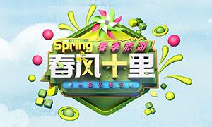 春季旅游宣传海报模板PSD素材