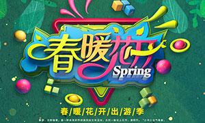 春暖花开出游季海报设计PSD源文件