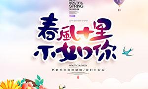 春风十里不如你春季海报PSD素材