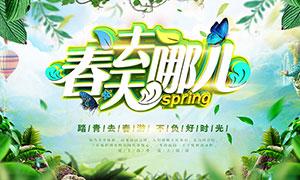 春天去哪儿旅行宣传海报PSD素材