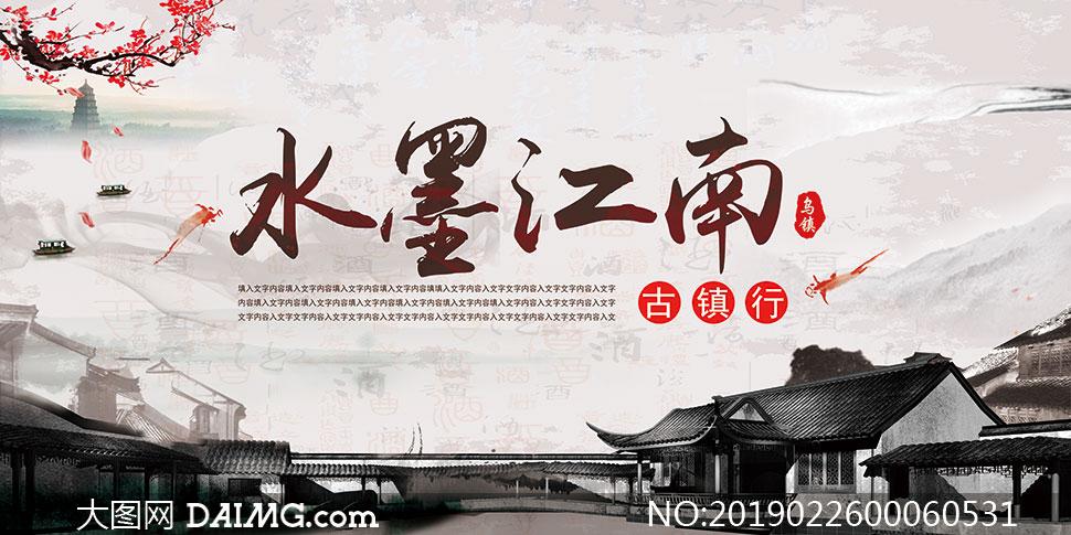 中国风乌镇旅游海报设计PSD源文件