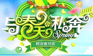 暖春旅游季宣传海报设计PSD素材