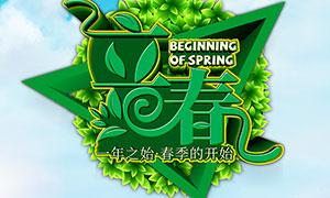 二十四节气之立春宣传海报PSD素材