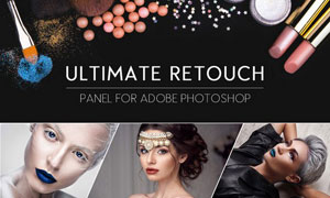 Ultimate Retouch 2.0人像修圖面板PS插件