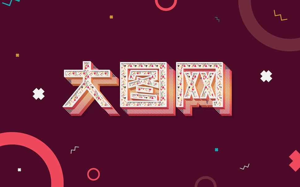 可爱的3D艺术字设计PSD模板