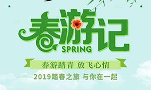 2019踏春之旅宣传海报设计PSD素材