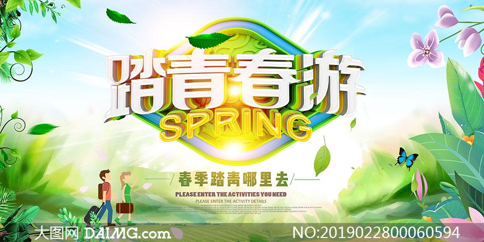 春季踏青旅游宣传海报设计PSD素材