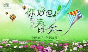 春季踏青户外活动海报设计PSD素材
