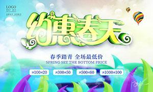 约惠春天商场促销海报模板PSD素材