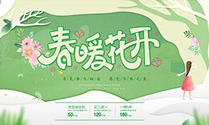 春季商场促销海报设计PSD分层模板