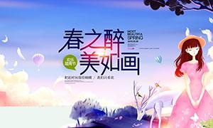 春季户外踏青宣传海报设计PSD素材