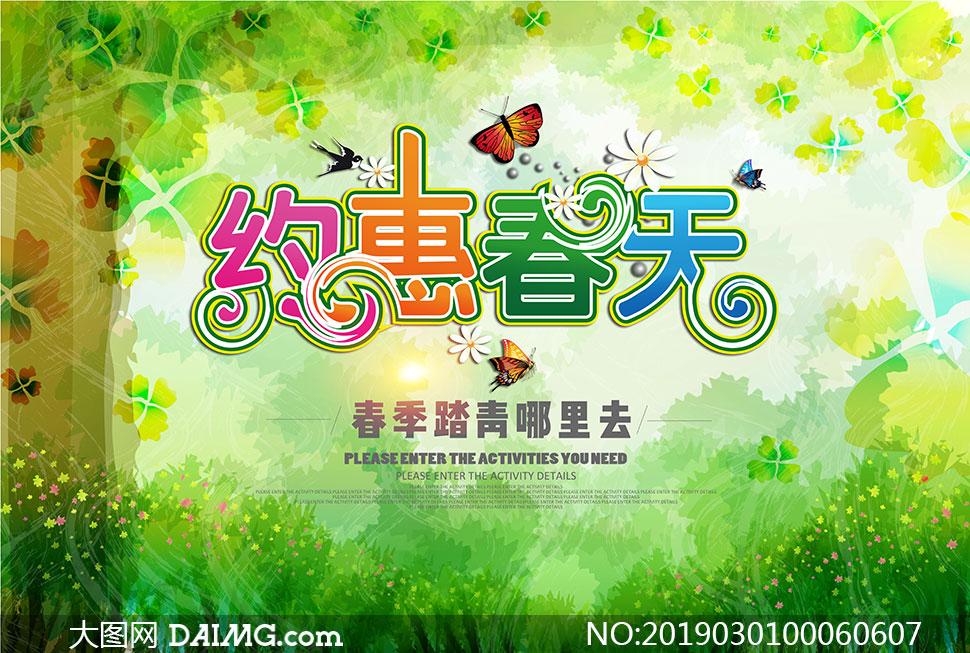 春季旅游踏青宣传海报设计PSD源文件