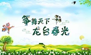 春季风筝节活动海报设计PSD素材