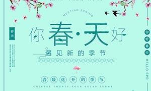 春季主题活动海报设计PSD源文件