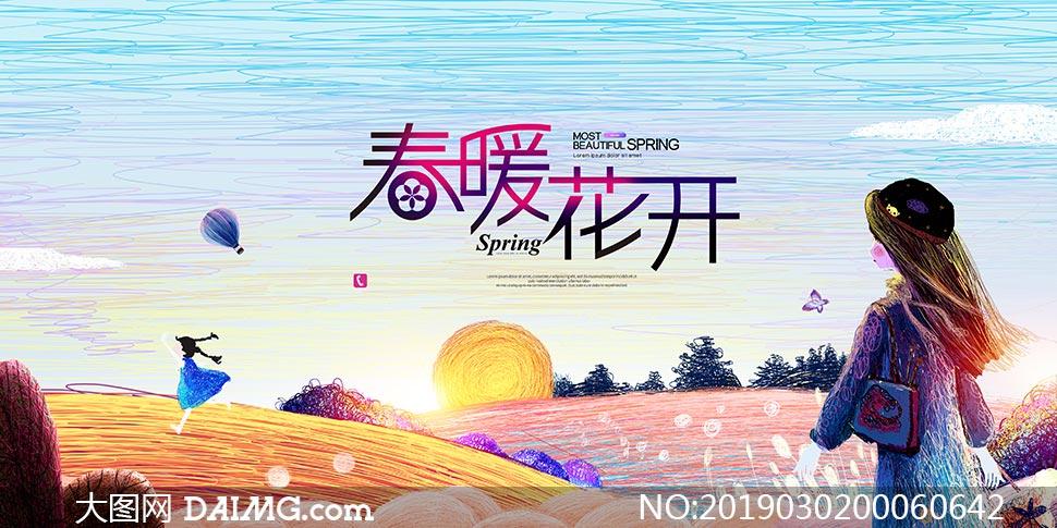 手绘主题春季活动海报PSD源文件