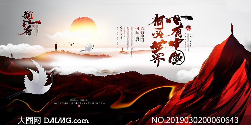 地产中国风主题海报设计PSD源文件