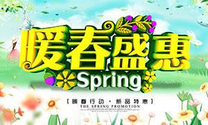 春季商场新品特惠海报设计PSD模板