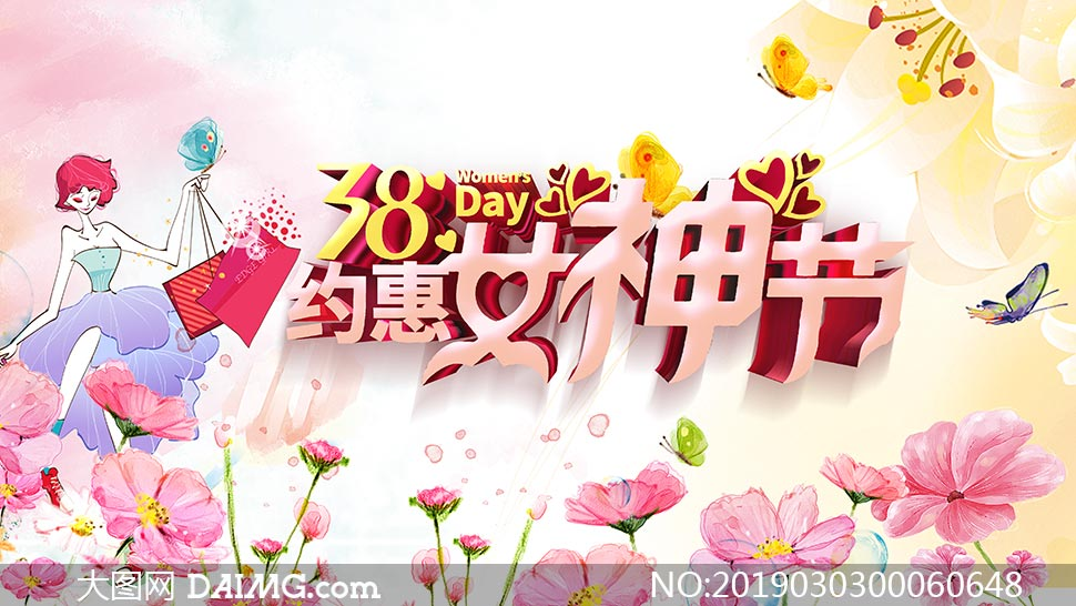38约惠女神节活动海报PSD模板