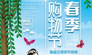 春季购物节服装活动海报PSD素材