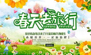 春天去旅行宣传海报设计PSD模板