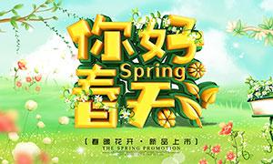 春季新品上市活动海报设计PSD源文件