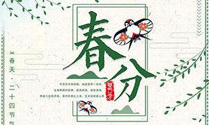 春分节气宣传海报设计PSD分层素材
